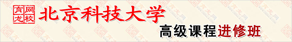 北京科技大学在职研究生