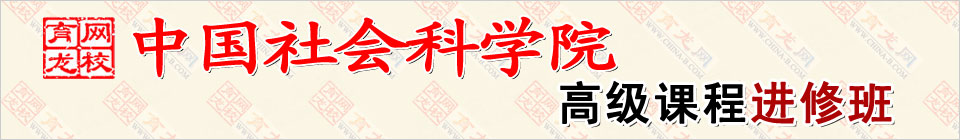 中国社会科学院在职课程进修班