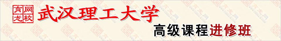 武汉理工大学在职研究生