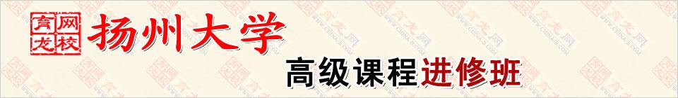 扬州大学在职研究生