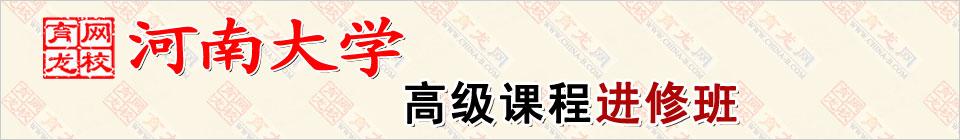 河南大学在职研究生
