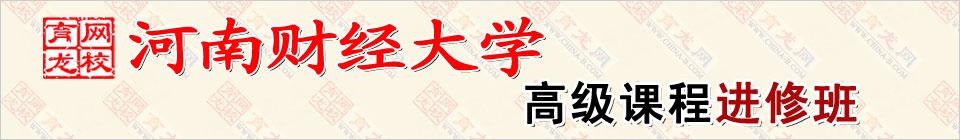 河南财经大学在职研究生