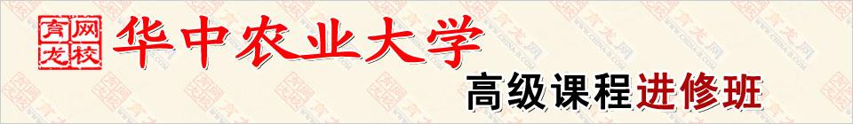 华中农业大学在职研究生