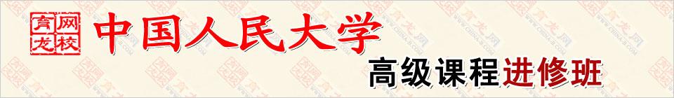 中国人民大学齐乐娱乐